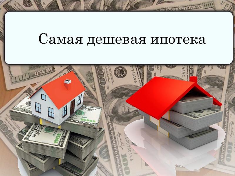 где самый низкий процент по ипотеке на вторичное жилье вспомнить