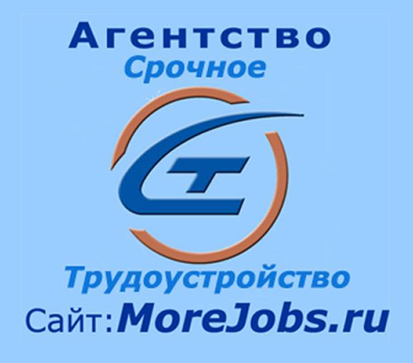 Срочная помощь в поиске новой работы