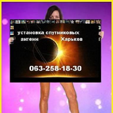 Спутниковое тв подключение в Харькове и пригороде