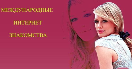 Сайт знакомств для женщин, десятки тысяч пользователей по всему миру.